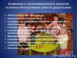Возможность целенаправленного развития основных интегративных качеств дошкольник