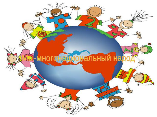 Мы-многонациональный народ