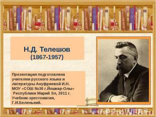 Н.Д. Телешов (1867-1957)Презентация подготовлена учителем русского языка и литер