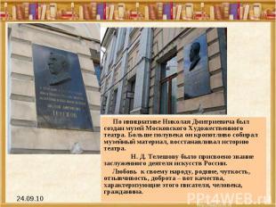 По инициативе Николая Дмитриевича был создан музей Московского Художественного т
