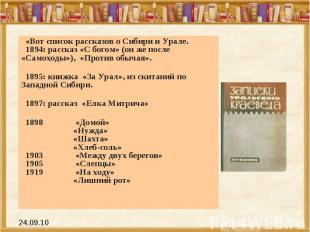 «Вот список рассказов о Сибири и Урале. 1894: рассказ «С богом» (он же после «С