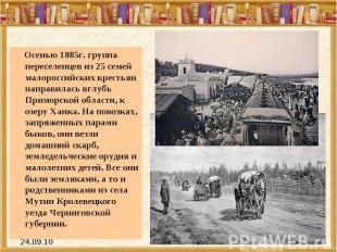Осенью 1885г. группа переселенцев из 25 семей малороссийских крестьян направилас
