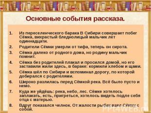 Основные события рассказа. Из переселенческого барака В Сибири совершает побег С