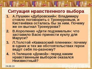 Ситуация нравственного выбора А.Пушкин «Дубровский»: Владимиру стоило поговорить