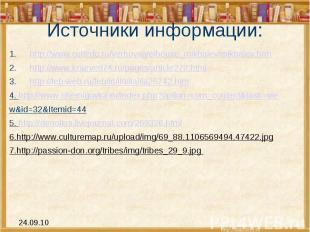 Источники информации: http://www.cultinfo.ru/verhovajye/house_mikhalev/mikhalev.