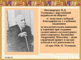 Фотопортрет Н.Д. Телешова с дарственной надписью на обороте: «С чувством глубоко