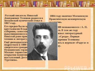 Русский писатель Николай Дмитриевич Телешов родился в московской купеческой семь