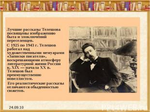 Лучшие рассказы Телешова посвящены изображению быта и злоключений переселенцев.