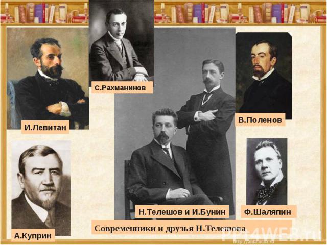 Современники и друзья Н.Телешова