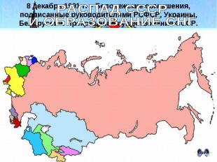 РАСПАД СССР И ОБРАЗОВАНИЕ СНГ8 декабря 1991 г. – Беловежские соглашения, подписа
