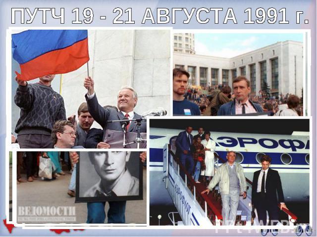 ПУТЧ 19 - 21 АВГУСТА 1991 г.