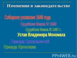 Изменения в законодательстве Соборное уложение 1649 годаСудебник Ивана IV 1550 С