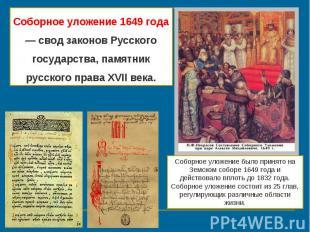 Соборное уложение 1649 года — свод законов Русского государства, памятник русско