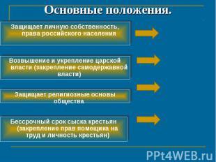 Основные положения. Защищает личную собственность, права российского населенияВо