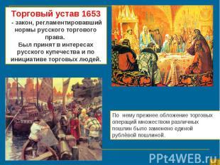 Торговый устав 1653 - закон, регламентировавший нормы русского торгового права.