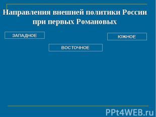 Направления внешней политики России при первых Романовых