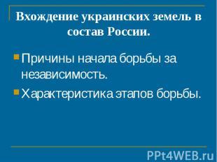 Вхождение украинских земель в состав России. Причины начала борьбы за независимо