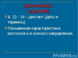 ДОМАШНЕЕ ЗАДАНИЕ & 13 - 14 – диктант (даты и термины)Письменная характеристика в