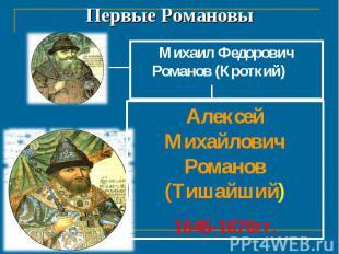 Первые Романовы Михаил Федорович Романов (Кроткий) 1613-1645 гг.Алексей Михайлов