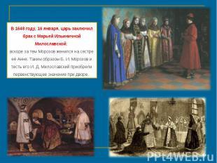 В 1648 году, 16 января, царь заключил брак с Марьей Ильиничной Милославской; вск