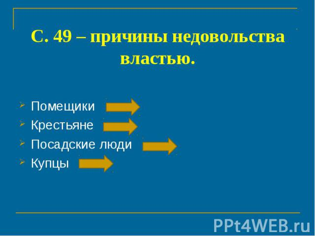 С. 49 – причины недовольства властью. ПомещикиКрестьянеПосадские людиКупцы