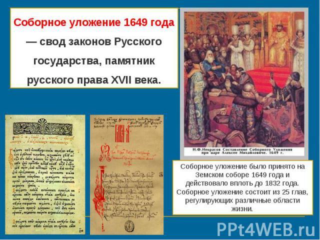 Соборное уложение 1649 года — свод законов Русского государства, памятник русского права XVII века.Соборное уложение было принято на Земском соборе 1649 года и действовало вплоть до 1832 года.Соборное уложение состоит из 25 глав, регулирующих различ…