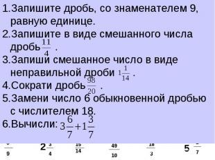 Запишите дробь, со знаменателем 9, равную единице.Запишите в виде смешанного чис