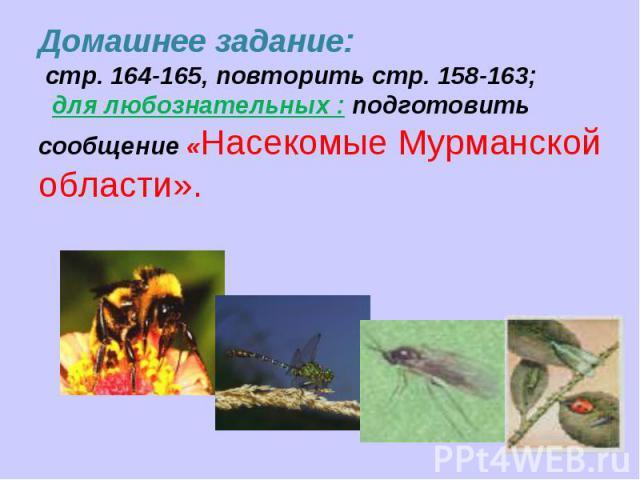 Домашнее задание: стр. 164-165, повторить стр. 158-163; для любознательных : подготовить сообщение «Насекомые Мурманской области».