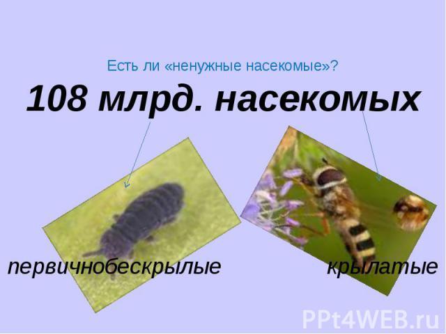 Есть ли «ненужные насекомые»?108 млрд. насекомыхпервичнобескрылые крылатые