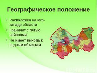 Географическое положение Расположен на юго-западе областиГраничит с пятью района