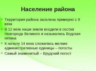 Население района Территория района заселена примерно с 9 векаВ 12 веке наши земл
