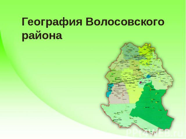 География Волосовскогорайона