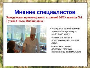 Мнение специалистов Заведующая производством столовой МОУ школы №1 Гусева Ольга