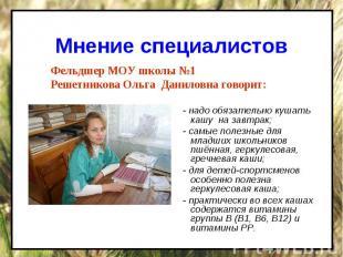Мнение специалистов Фельдшер МОУ школы №1 Решетникова Ольга Даниловна говорит: -