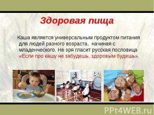 Здоровая пища Каша является универсальным продуктом питания для людей разного во