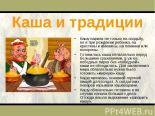 Каша и традиции Кашу варили не только на свадьбу, но и при рождении ребенка, на