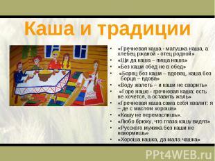 Каша и традиции «Гречневая каша - матушка наша, а хлебец ржаной - отец родной»«Щ