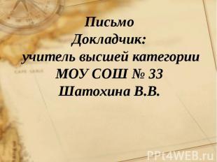 ПисьмоДокладчик: учитель высшей категории МОУ СОШ № 33Шатохина В.В.