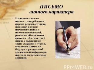 ПИСЬМОличного характера Написание личного письма с употреблением формул речевого