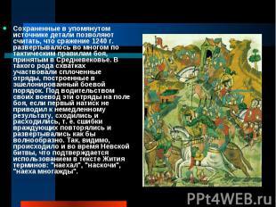 Сохраненные в упомянутом источнике детали позволяют считать, что сражение 1240 г