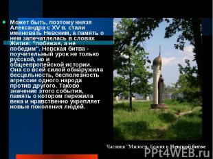 Может быть, поэтому князя Александра с XV в. стали именовать Невским, а память о