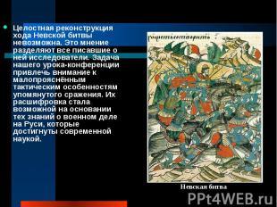 Целостная реконструкция хода Невской битвы невозможна. Это мнение разделяют все