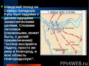 Шведский поход на Северо-Западную Русь был задуман с далеко идущими захватническ