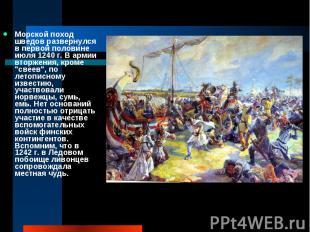 Морской поход шведов развернулся в первой половине июля 1240 г. В армии вторжени