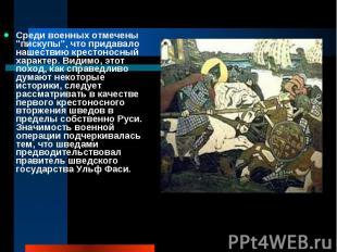 """Среди военных отмечены """"пискупы"""", что придавало нашествию крестоносный характер."""