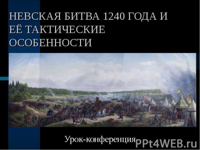 НЕВСКАЯ БИТВА 1240 ГОДА И ЕЁ ТАКТИЧЕСКИЕ ОСОБЕННОСТИ
