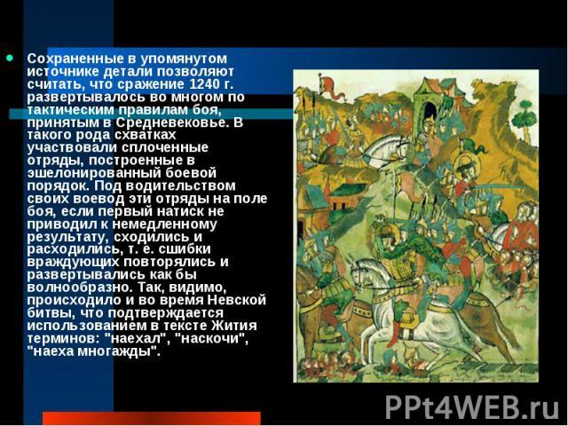 Сохраненные в упомянутом источнике детали позволяют считать, что сражение 1240 г. развертывалось во многом по тактическим правилам боя, принятым в Средневековье. В такого рода схватках участвовали сплоченные отряды, построенные в эшелонированный бое…