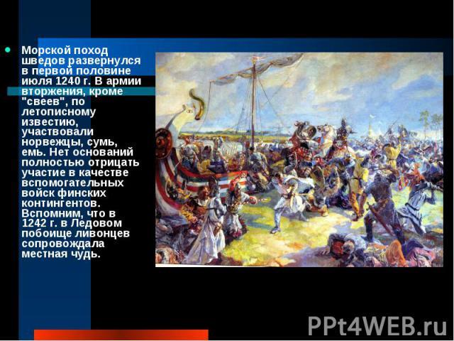 Морской поход шведов развернулся в первой половине июля 1240 г. В армии вторжения, кроме