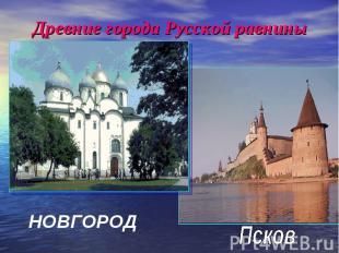 Древние города Русской равнины НОВГОРОДПсков