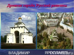Древние города Русской равнины ВЛАДИМИРЯРОСЛАВЛЬ